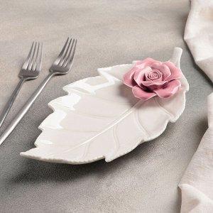 Блюдо сервировочное «Лист с розой», 27?14?4,5 см, цвет бело-розовый