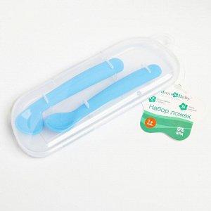 Набор детский ложечек для кормления,  2 шт., цвет голубой