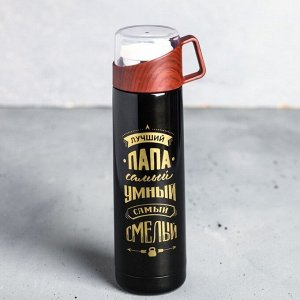 """Термос """"Лучший папа"""", 500 мл, сохраняет тепло 10 ч"""