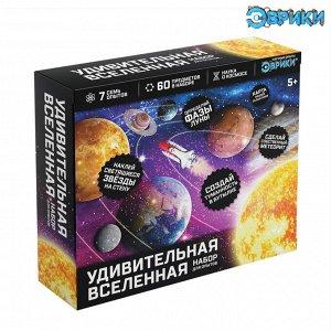Набор для опытов «Удивительная вселенная»