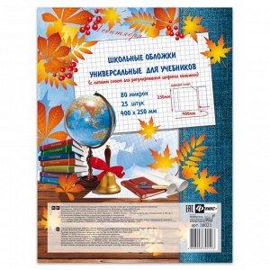 Обложки школьные универсальные для учебников