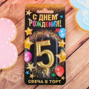 """Свеча в торт цифра """"5"""" золото"""
