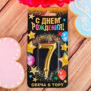 """Свеча в торт цифра """"7"""" золото"""