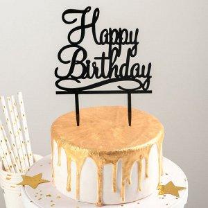 Топпер на торт «С Днём Рождения», 12?12 см, цвет чёрный 1680130