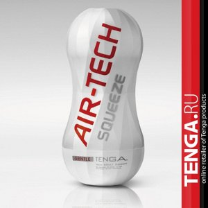 AIR-TECH Squeeze GENTLE