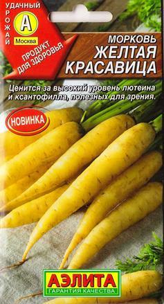 Морковь Желтая красавица (Код: 85128)