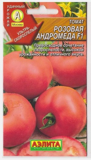 Томат Розовая Андромеда F1 (Код: 13867)