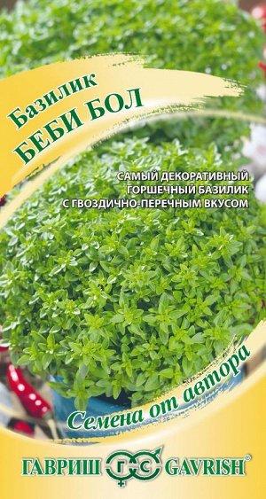 Базилик Беби Бол, мелколистный 0,2 г автор.Н19