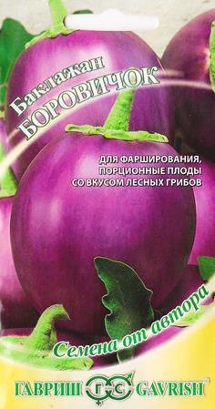 Баклажан Боровичок (Код: 84801)