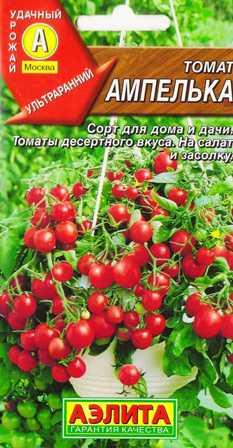 Томат Ампелька (Код: 86172)