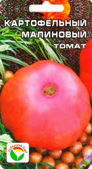 Томат Картофельный малиновый (Код: 77423)