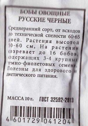 Бобы Русские черные (Код: 77381)
