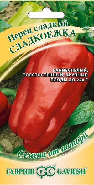 Перец Сладкоежка 0,2 г автор. Н20