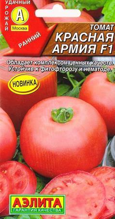 Томат Красная Армия (Код: 85521)