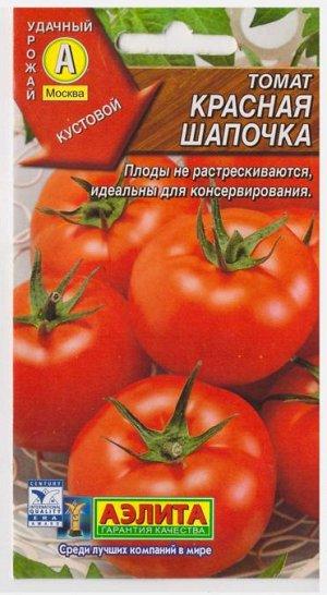 Томат Красная Шапочка (Код: 6443)