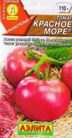 Томат Красное море (Код: 85061)
