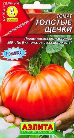 Томат Толстые Щечки (Код: 85557)