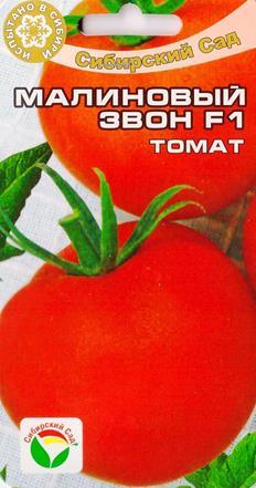 Томат Малиновый Звон F1 (Код: 83351)