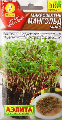 Микрозелень Мангольд микс (Код: 84434)
