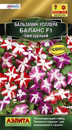 Бальзамин Баланс Звездный F1 (Код: 85991)