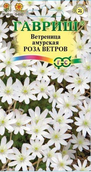 Цветы Ветреница амурская Роза ветров/Гавриш/цп 0,05 гр.