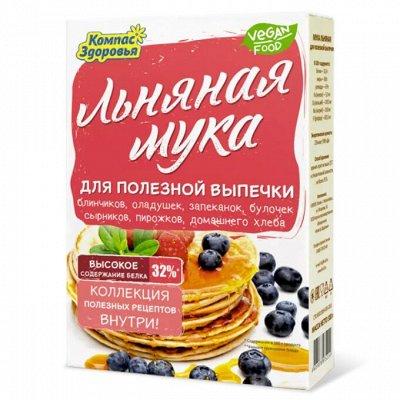 Аюрведа! Ароматерапия-эфирные масла! Есть новинки — Здоровое питание- МУКА, смеси для выпечки