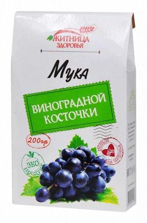 Мука виноградной косточки 200 гр.