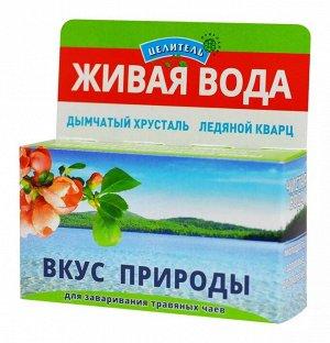 Вкус природы (дымчатый хрусталь, ледяной кварц) 50гр.