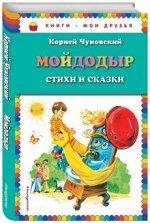 Корней Чуковский: Мойдодыр. Стихи и сказки