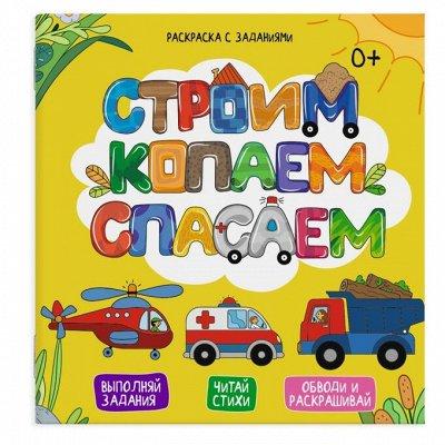Закажи-Оплати-Получи!  — Классные раскраски, развивашки, книги детям! — Настольные игры