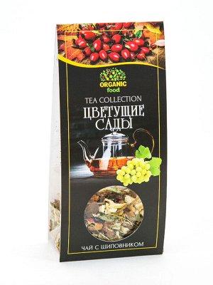 """""""Чай Цветущие сады""""  с шиповником.50 гр"""