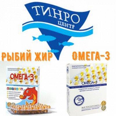 ✦ Тинростим, Ламиналь + Рыбий жир (Омега-3) взрослым и детям✦