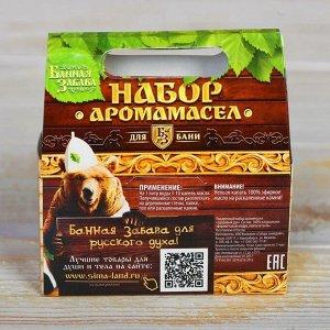 """Набор аромамасел """"Здоровый дух"""" (кедр, пихта, сосна), по 10 мл"""