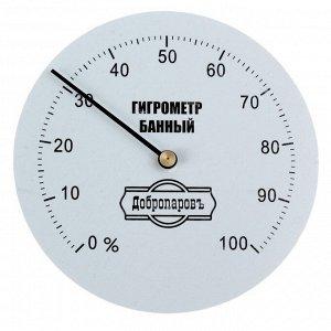 Гигрометр механический. круглый