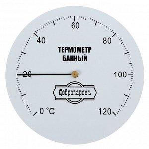 Термометр механический.круглый 120 С