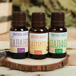 """Набор 3 эфирных масла 15 мл """"С пожеланием красоты и здоровья"""" лаванда, ваниль, шалфей"""