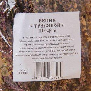 Веник для бани 45 (+-5) см ТРАВЯНОЙ из шалфея, в индивидуальной упаковке