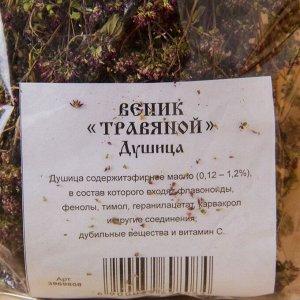 Веник для бани 45 (+-5) см ТРАВЯНОЙ из душицы, в индивидуальной упаковке