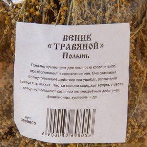 Веник для бани 45 (+-5) см ТРАВЯНОЙ из полыни, в индивидуальной упаковке