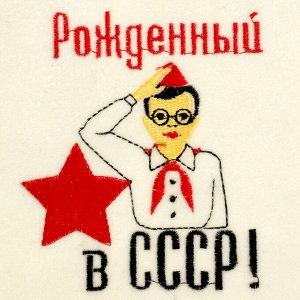 """Шапка для бани с вышивкой """"Рожденный в СССР"""", первый сорт"""