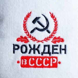 """Шапка для бани с вышивкой  """"Рожден в СССР"""""""