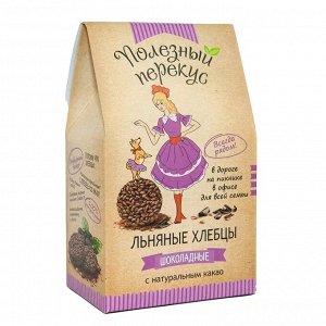 Хлебцы льняные шоколадные с какао 100 гр