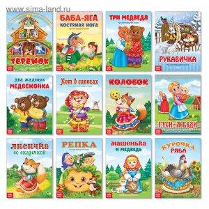 Набор лучших сказок для детей, 12 шт.