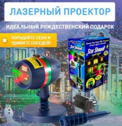 😱Мега Распродажа !Товары для дома 😱Экспресс-раздача! 56⚡🚀 — Лазерный проектор - ХИТ — Аксессуары для детских праздников