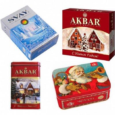 ✔Бакалея ✅ Скидки❗❗❗Огромный выбор❗Выгодные цены🔥 — ❗❗❗СКИДКИ ❄️ЧАЙ Svay / Акбар и др.- новогоднее оформление❄️  — Чай