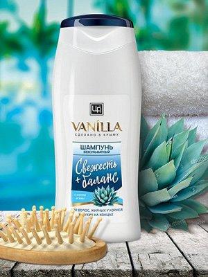 Бессульфатный Шампунь VANILLA  для волос, жирных у корней и сухих на концах LAс соком агавы 250 г