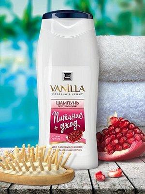 Бессульфатный Шампунь VANILLA для ламинированных и окрашенных волос с соком граната 250 г
