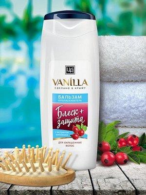 Бальзам-ополаскиватель VANILLA для окрашенных волос 250 г