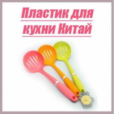 Мартика и Магнолия. Пластик для Вашего дома-94! — Кухонные принадлежности! Китай! — Для дома