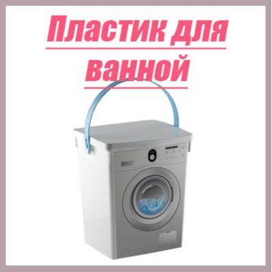 Мартика и Магнолия. Пластик для Вашего дома-94! — Пластик для ванной! — Ванная